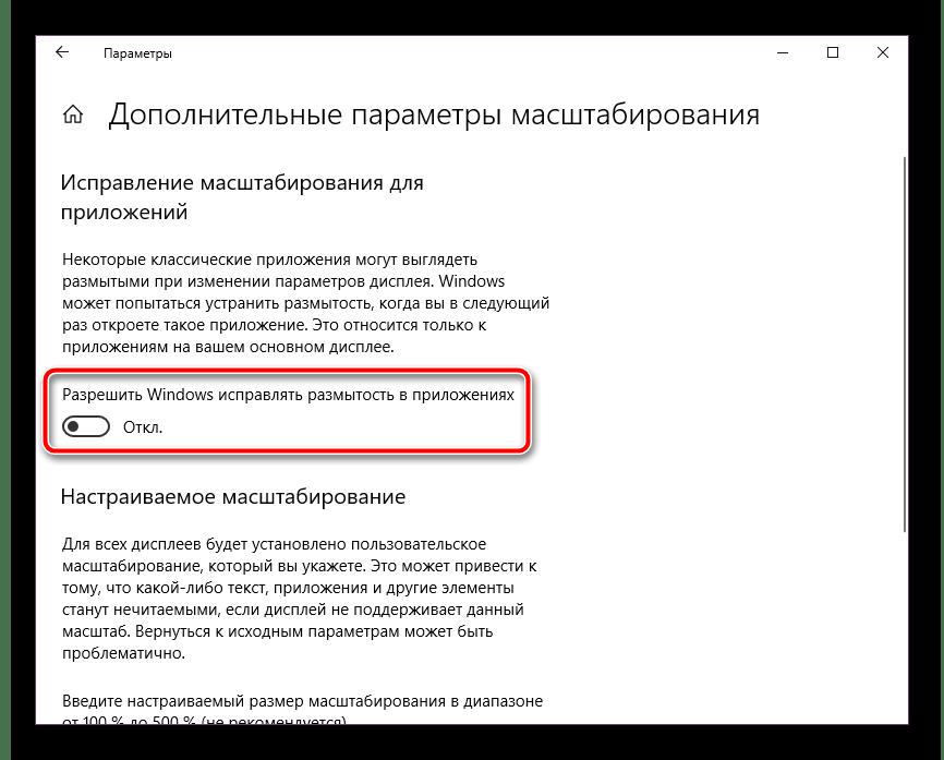 Включить автоматическое исправление размытостей в Windows 10