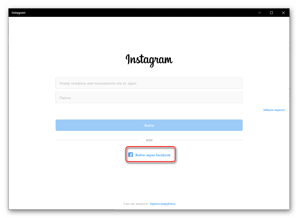Войти в Instagram через Facebook в официальном приложении для Windows 10