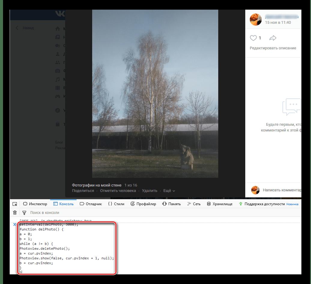Вставка скрипта в браузер на сайте ВКонтакте