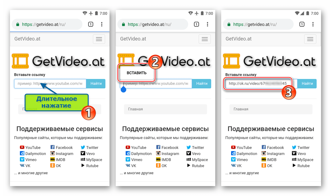 Вставка ссылки на видео из Одноклассников в поле на странице сервиса getvideo.at