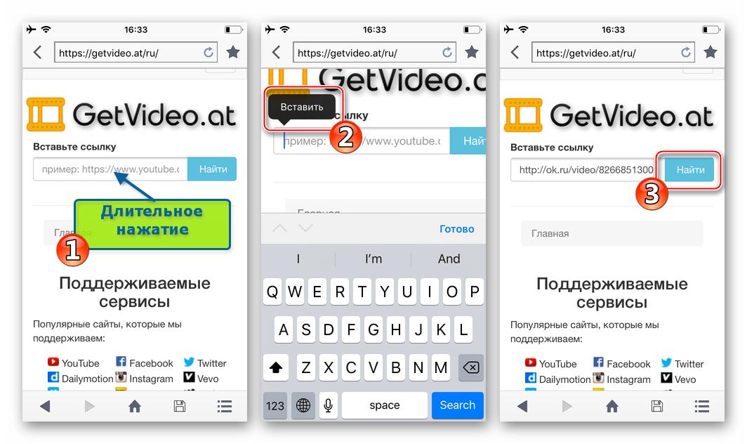 Вставка ссылки на видео из Одноклассников в поле сервиса для скачивания на iPhone через FileMaster-Privacy Protection