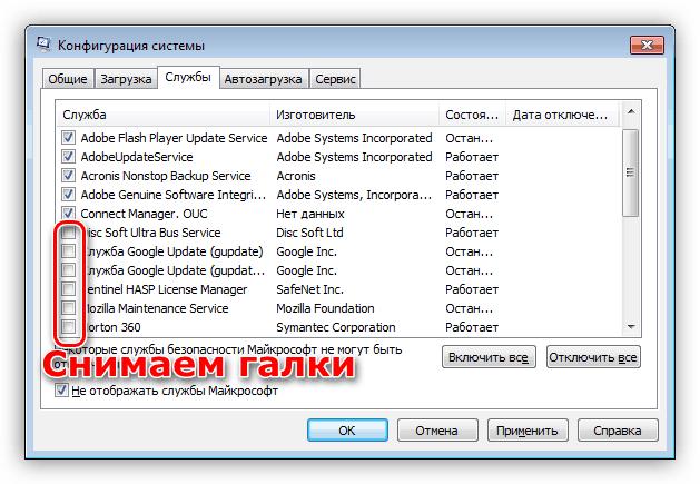 Второй этап чистой загрузки в оснастке Конфигурация системы в Windows 7