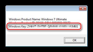 Второй этап выполнения скрипта для определения лицензионного ключа Windows 7