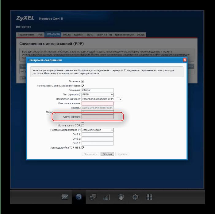 Ввести VPN-сервер соединения для ручной настройки L2TP и PPTP zyxel keenetic lite 3