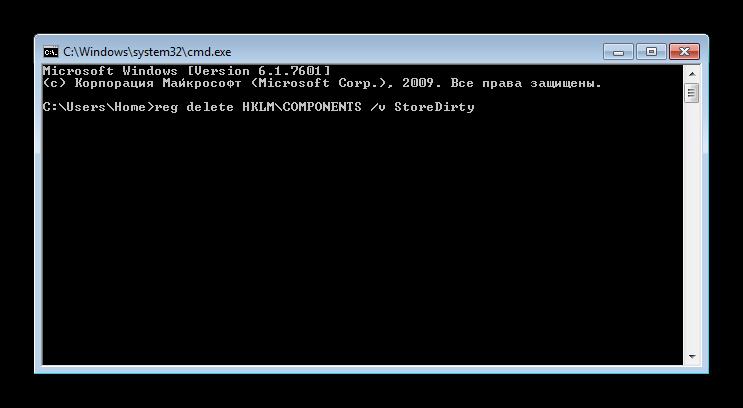 Ввести команду для решения проблемы белого экрана компонентов Windows 7