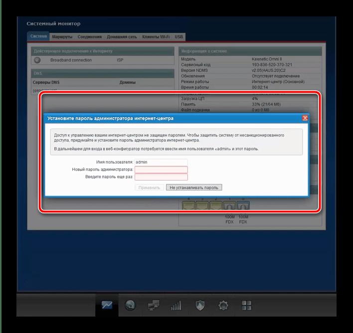 Ввести новые аутентификационные данные для смены пароля wi fi на роутере Zyxel Keenetic Ultra