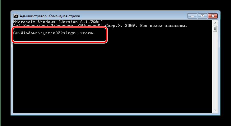 Ввести в командную строку команду продления пробного периода Windows 7
