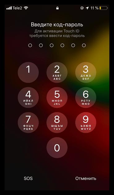 Ввод кода-пароля на iPhone
