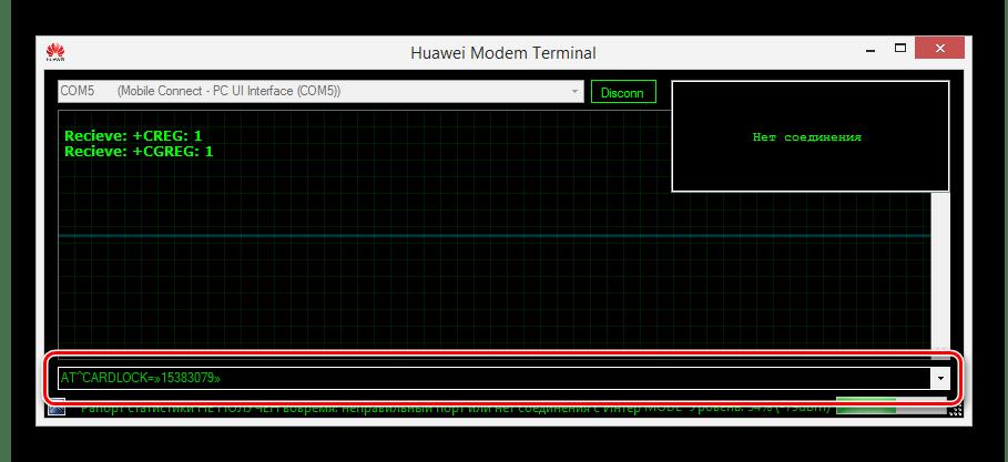 Ввод кода разблокировки в Huawei Modem Terminal