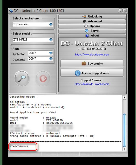 Ввод команды AT+ZCDRUN=8 в программе DC Unlocker