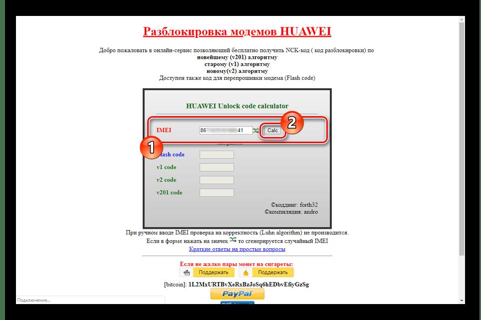 Ввод номера IMEI для генератора кода разблокировки