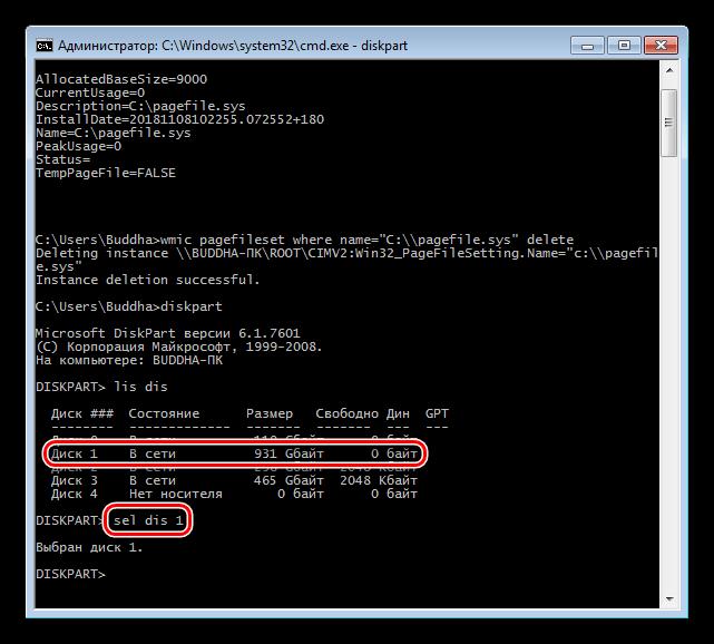 Выбор физического диска утилитой Diskpart в Командной строке Windows 7