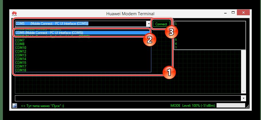 Выбор порта с модемом в Huawei Modem Terminal