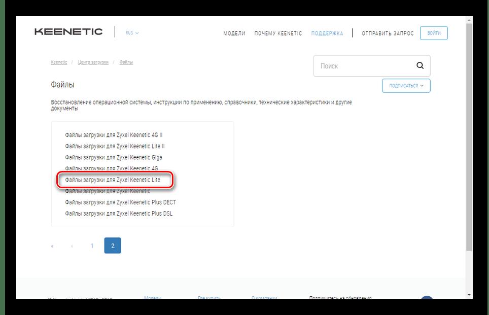 Выбор прошивки для Lite на сайте Keenetic