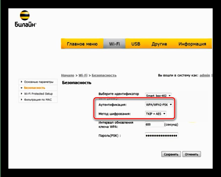 Выбор шифрования для смены пароля Wi-Fi роутера Smart Box Beeline