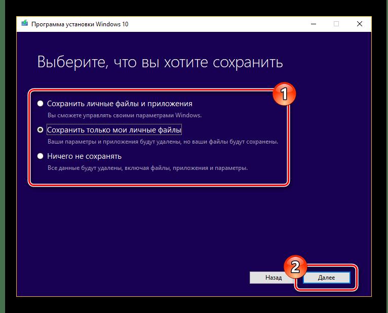 Выбор сохраняемых файлов при установке Windows 10