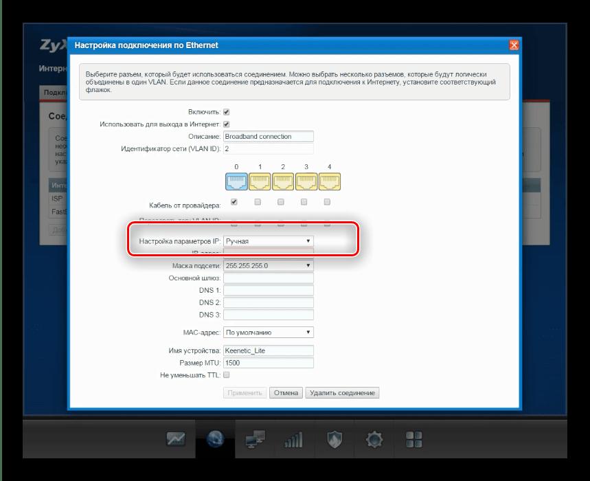 Выбор статического IP для ручной настройки zyxel keenetic lite 3