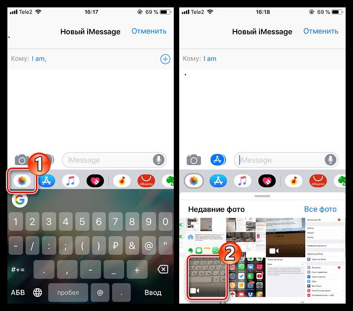 Выбор видео для передачи по iMessage на iPhone