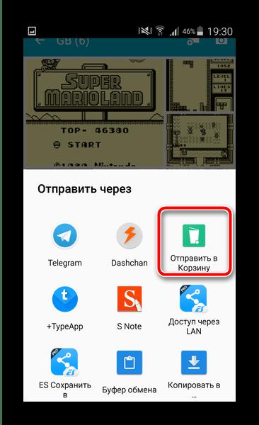 Как найти корзину в Android и очистить её