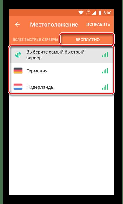Выбрать подходящий сервер для подключения VPN в приложении Turbo VPN для Android