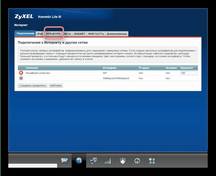 Выбрать тип подключения для ручной настройки интернета zyxel keenetic lite 3