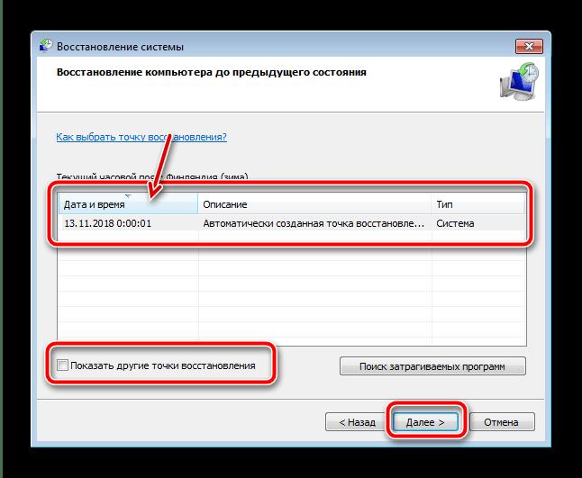 Выбрать точку восстановления Windows 7 для решения проблемы Bad_Pool_Header