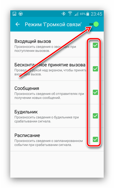 Выключение режима Громкой связи оболочки Samsung для отключения режима Штурман в Android