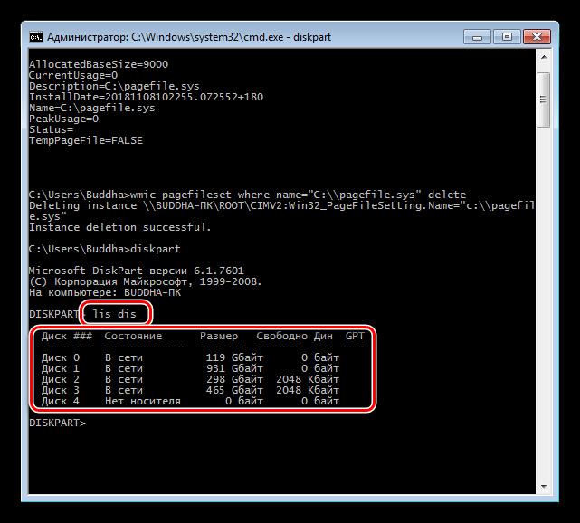 Вывод списка физических носителей в Командной строке Windows 7