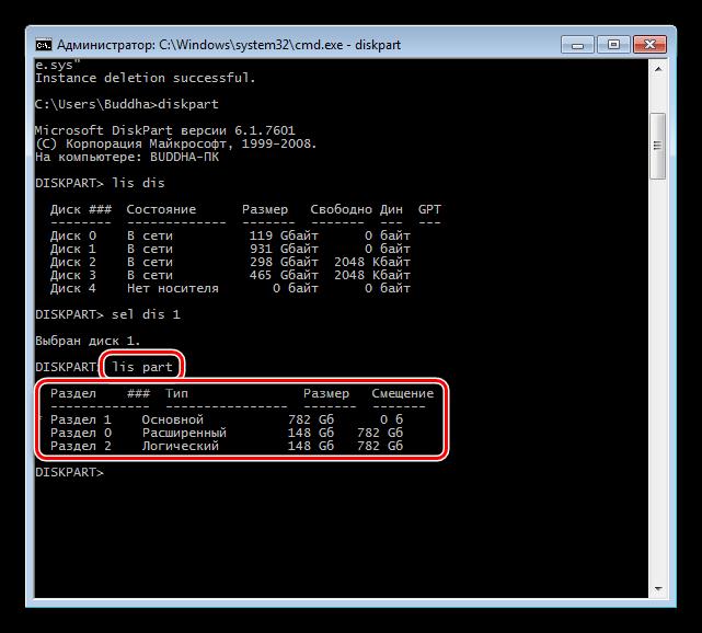 Вывод списка разделов на выбранном диске в Командной строке Windows 7