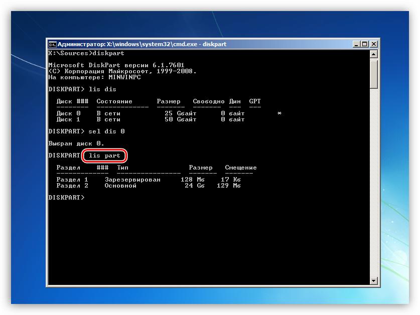 Вывод списка разделов на выбранном диске в консольной дисковой утилите Diskpart из программы установки Windows 7