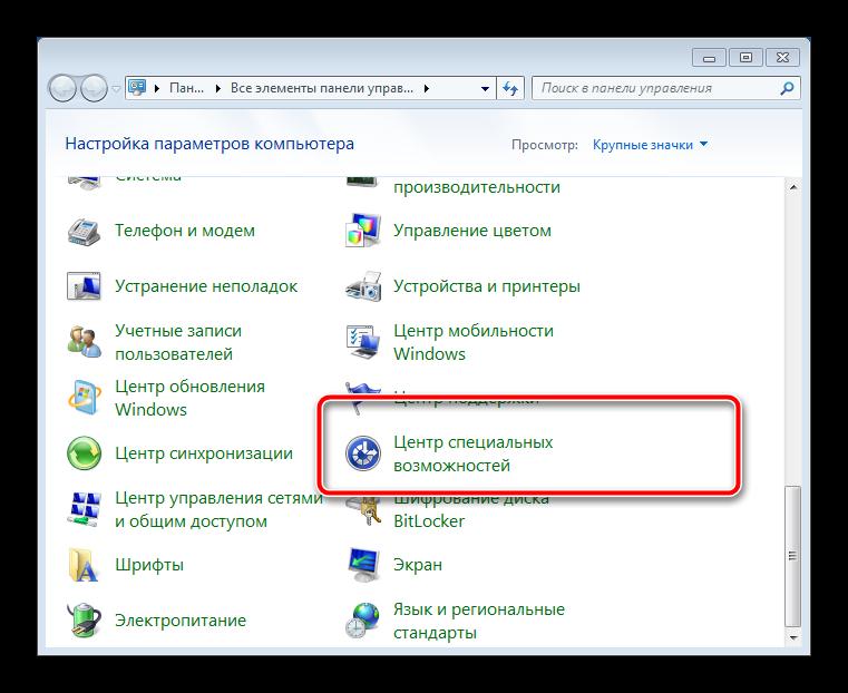 Вызвать Центр специальных возможностей для отключения экранной клавиатуры в Windows