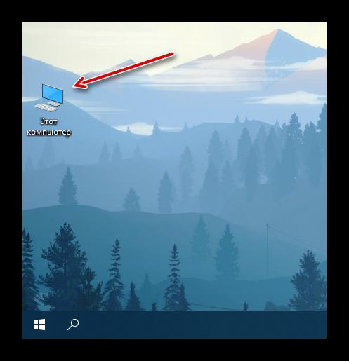 Ярлык Этот компьютер добавлен на Рабочий стол в ОС Windows 10