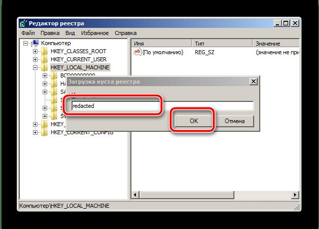 Задать имя загруженному кусту в редакторе реестра для сброса пароля на Windows 7