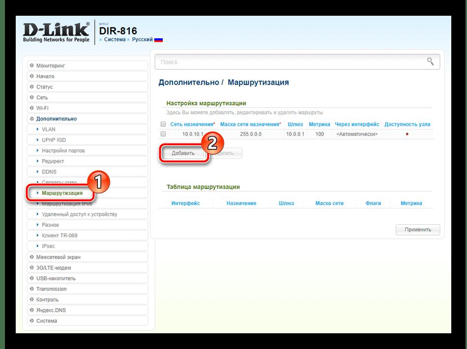 Задать статическую маршрутизацию на роутере D-Link