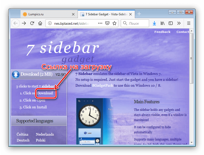 Загрузка 7 Sidebar для возвращения боковой панели Windows 7