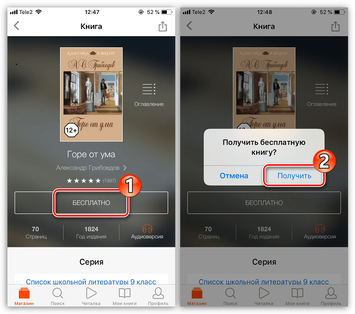Загрузка книги в приложении LitRes на iPhone