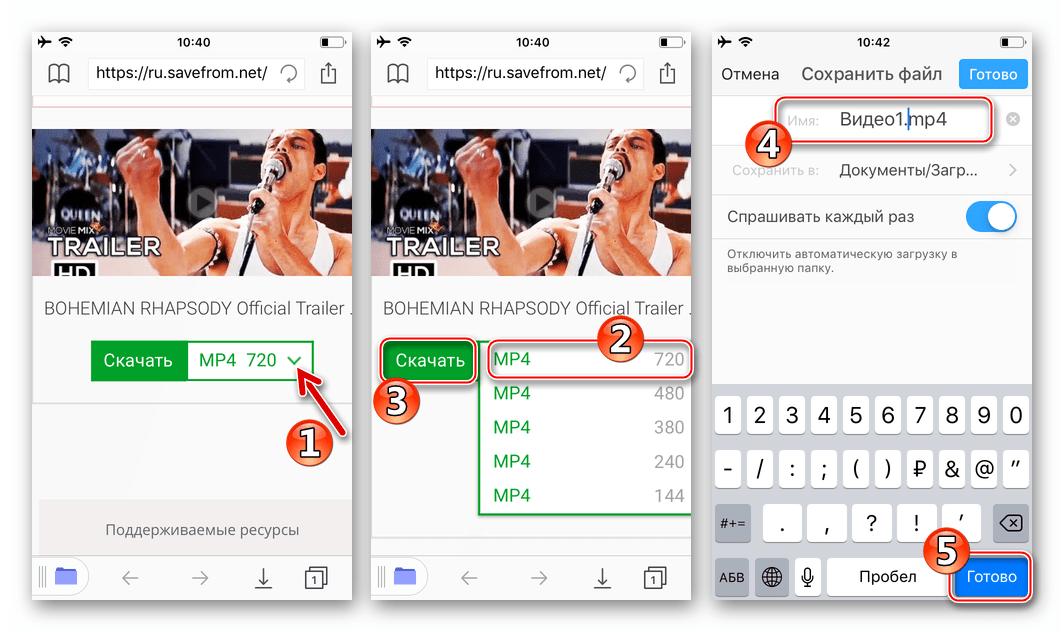 Загрузка видео в iPhone или iPad через Documents - выбор качества и имени сохраняемого ролика, начало скачивания