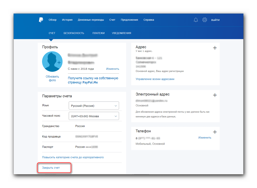 Закрыть личный счёт в PayPal