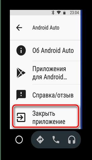 Закрыть приложение Android Auto для отключения режима Штурман в Android