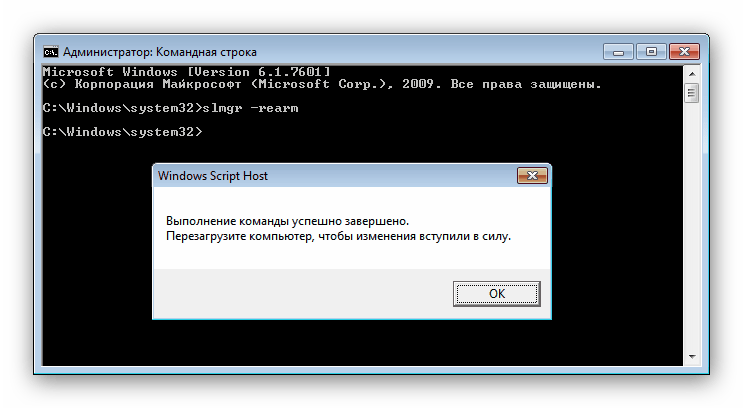 Закрыть сообщение о продлении пробного периода Windows 7