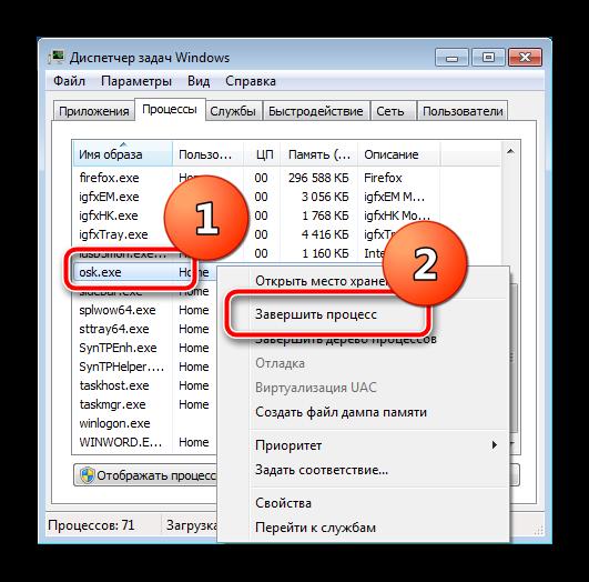 Закрытие экранной клавиатуры в Windows 7 через Диспетчер задач