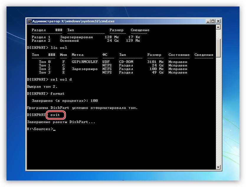 Закрытие консольной дисковой утилиты Diskpart из программы установки Windows 7