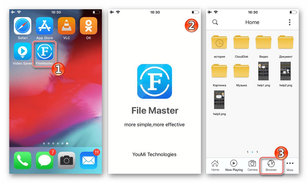 Запуск FileMaster-Privacy Protection переход к браузеру для загрузки видеороликов из соцсети Одноклассники в айФон