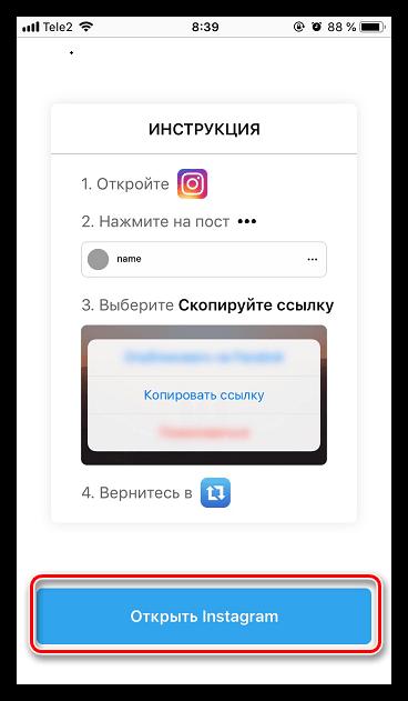 Запуск Instagram в приложении Instasave на iPhone