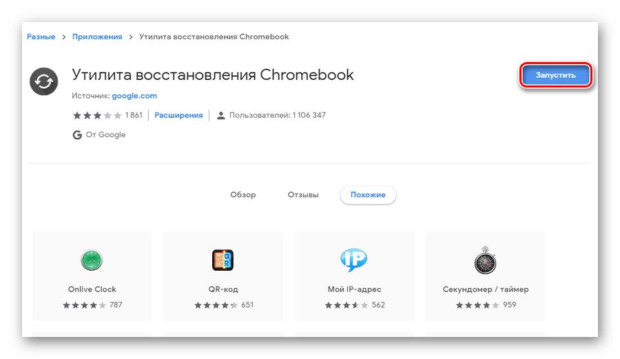 Запуск Утилиты восстановления Chromebook из интернет-магазина Chrome