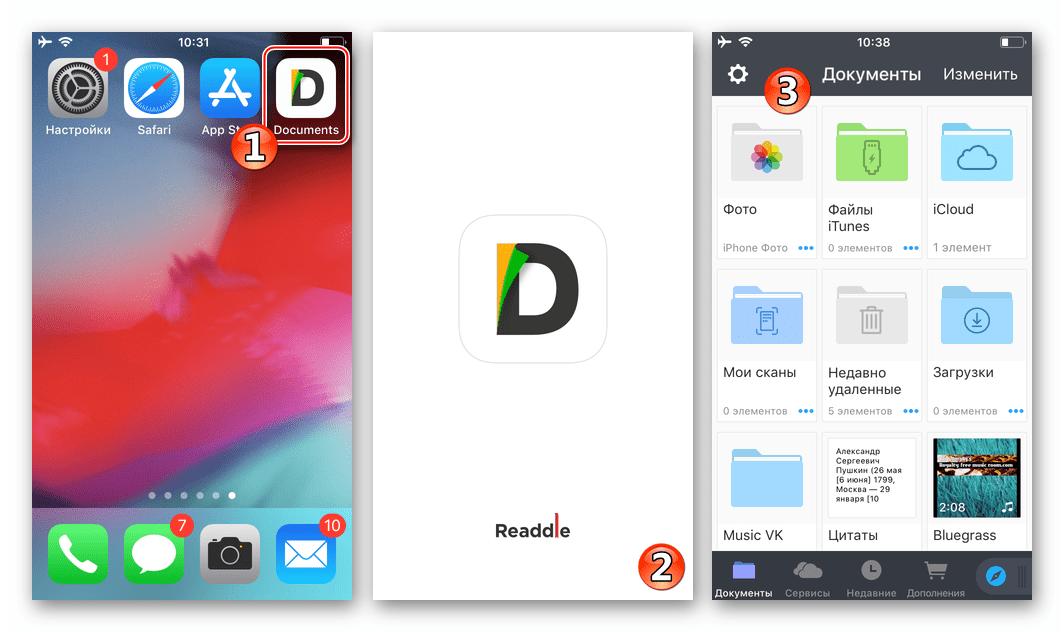 Запуск iOS-приложения Documents, с помощью которого возможно скачать видео в iPhone и iPad из интернета