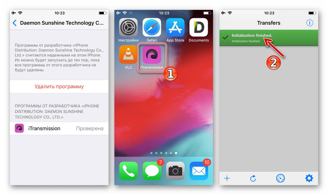 Запуск iOS-приложения iTransmission после предоставляеня разрешений профилю разработчика на iPhone или iPad