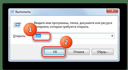 Запуск калькулятора путем ввода команды в окно Выполнить в Windows 7