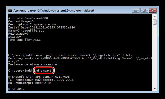 Запуск консольной дисковой утилиты Diskpart из Командной строки в Windows 7