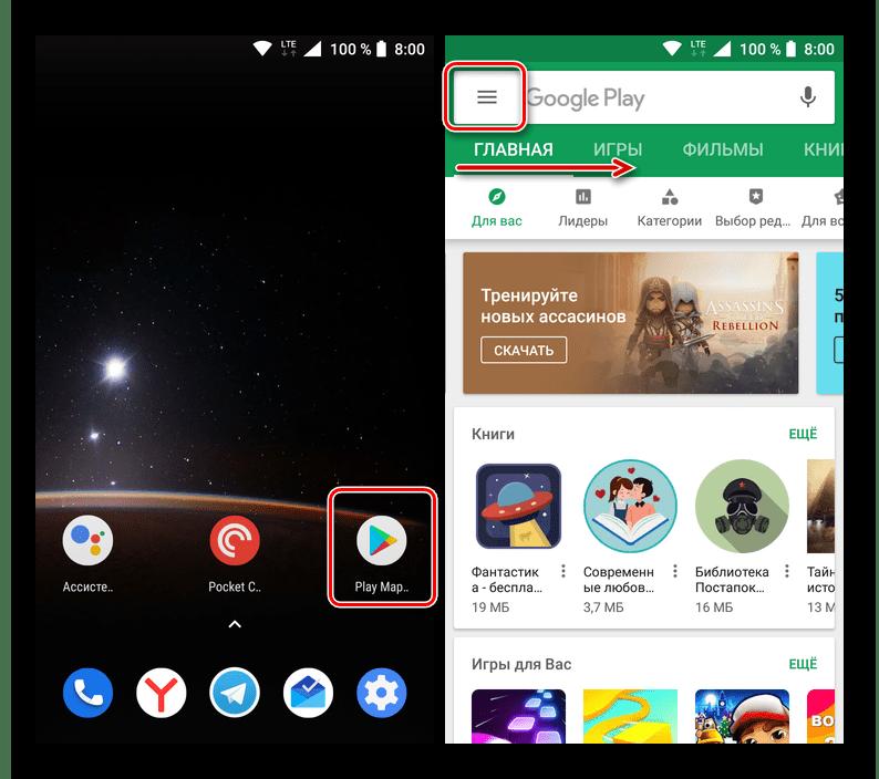 Запустить Google Play Маркет и перейти в его меню для удаления способа оплаты на Android